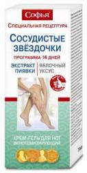 Крем-гель для ног, Софья Сосудистые звездочки экстракт пиявки и яблочный уксус 75 мл