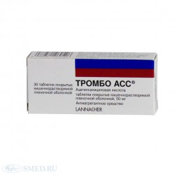Тромбо АСС, табл. п/о кишечнораств. пленочной 50 мг №28